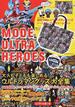 MODE ULTRA HEROES(学研MOOK)