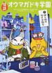 怪談オウマガドキ学園 廉価版 9 猫と狐の化け方教室