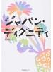 ジャパン・ディグニティ