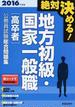 地方初級・国家一般職〈高卒者〉公務員試験総合問題集 絶対決める! 2016年度版