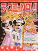 ディズニーNAVI'14ディズニー・クリスマスSPECIAL(1週間MOOK)