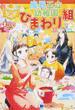 魔界王立幼稚園ひまわり組 1(レジーナブックス)