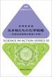 生き物たちの化学戦略 生物活性物質の探索と利用