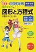 日本一わかりやすい坂田アキラの図形と方程式が面白いほどとける本 新課程版