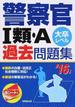 警察官Ⅰ類・A過去問題集 大卒レベル '16年版