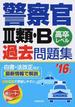 警察官Ⅲ類・B過去問題集 高卒レベル '16年版