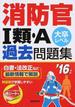 消防官Ⅰ類・A過去問題集 大卒レベル '16年版