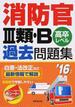 消防官Ⅲ類・B過去問題集 高卒レベル '16年版
