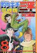 釣りキチ三平 平成版 8 カムチャツカ編 4(講談社漫画文庫)