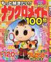 もっと解きたい!ナンクロメイト特選100問 Vol.5(SUN-MAGAZINE MOOK)