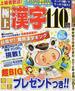 極上漢字110問(MS MOOK)