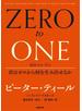 【期間限定価格】ゼロ・トゥ・ワン 君はゼロから何を生み出せるか