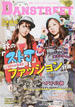ダンストリート 踊る☆ストリートファッションマガジン vol.2(2014年秋号)