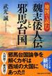 地図で読む「魏志倭人伝」と「邪馬台国」(PHP文庫)