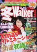冬Walker 首都圏版 2015(ウォーカームック)