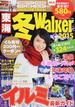 東海冬Walker 2015(ウォーカームック)