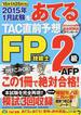 2015年1月試験をあてるTAC直前予想FP技能士2級・AFP