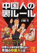 中国人の裏ルール(中経の文庫)