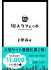 個人カフェの本 関西編