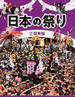日本の祭り 2 関東編