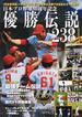 日本プロ野球優勝伝説238 プロ野球80周年記念 完全保存版