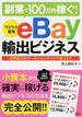 ラクラク最強eBay輸出ビジネス 副業で100万円稼ぐ! 世界最大のオークションサイトで儲けよう