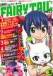 月刊 FAIRY TAIL マガジン 5