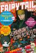 月刊 FAIRY TAIL マガジン 6