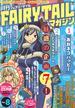 月刊 FAIRY TAIL マガジン 8