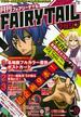 月刊 FAIRY TAIL マガジン 9