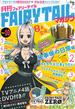 月刊 FAIRY TAIL マガジン 10