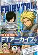 月刊 FAIRY TAIL マガジン 11