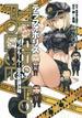 テラフォポリス ばっかも〜ん!出る杭課24時 (ヤングジャンプコミックス)(ヤングジャンプコミックス)