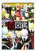コミックカレンダー2015『暗殺教室』(ジャンプコミックス)