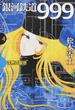 銀河鉄道999 4 (GAMANGA BOOKS)