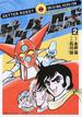 ゲッターロボ 2 オリジナル版 (復刻名作漫画シリーズ)