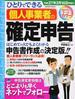 ひとりでできる個人事業者の確定申告 平成27年3月16日申告分(SEIBIDO MOOK)
