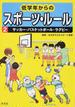 低学年からのスポーツ・ルール 2 サッカー・バスケットボール・ラグビー
