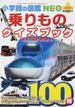 乗りものクイズブック 鉄道・自動車・飛行機・船(小学館の図鑑NEO+)