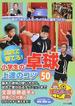 試合で勝てる!小学生の卓球上達のコツ50 役立つポイントで、ライバルに差をつけろ!