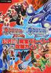 ポケットモンスターオメガルビー ポケットモンスターアルファサファイア公式ガイドブック完全ストーリー攻略ガイド
