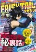 月刊FAIRY TAILマガジン 3
