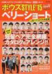 ボウズSTYLE '15 ボウズベリーショート好感度No.1!短髪スタイル完全カタログ(e‐MOOK)