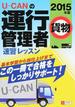 U−CANの運行管理者〈貨物〉速習レッスン 2015年版