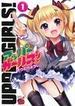 アッパーガールズ!(チャンピオンREDコミックス) 2巻セット(チャンピオンREDコミックス)