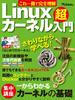 これ一冊で完全理解 Linuxカーネル超入門(日経BP Next ICT選書)(日経BP Next ICT選書)