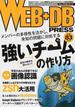 WEB+DB PRESS Vol.83 特集強いチームの作り方|画像認識|zsh大活用|Markdown