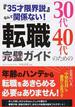 30代40代のための転職完璧ガイド 『35才限界説』なんて関係ない!