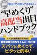 """""""早めくり""""高配当出目ハンドブック 100円だけでも買っておきたい"""