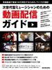 次世代型ミュージシャンのための動画配信ガイド(リットーミュージック・ムック)